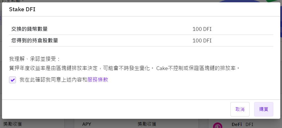 CakeDefi